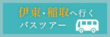 伊東・稲取へ行くバスツアー