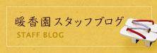 暖香園スタッフブログ