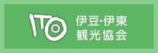 伊豆・伊東観光協会