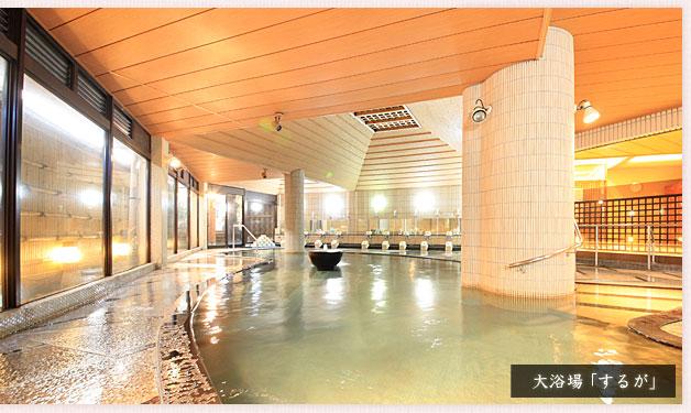 大浴場「するが」