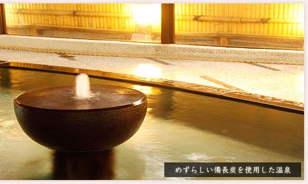 めずらしい備長炭を使用した温泉