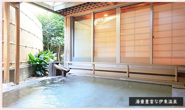 湯量豊富な伊東温泉