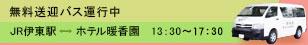 無料送迎バス運行中 JR伊東駅→ホテル暖香園 13:30〜18:00