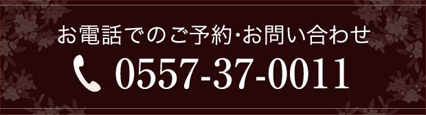 お電話でのご予約・お問い合わせ 0557-37-0011